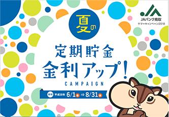 JAバンク鳥取 サマーキャンペーン2018実施中!
